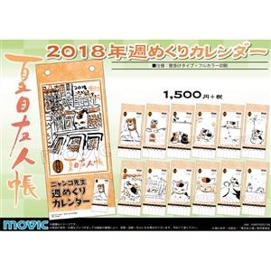 夏目友人帳 2018年週めくりカレンダー
