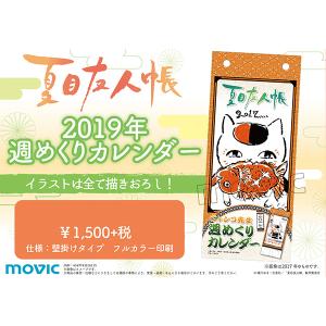 夏目友人帳 2019年週めくりカレンダー