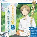 夏目友人帳 アニメ版・キャラ&CD