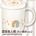 夏目友人帳 スープ、ふた付きマグカップ たい焼きver.