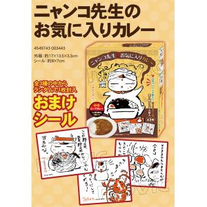 夏目友人帳 ニャンコ先生のお気に入りカレー