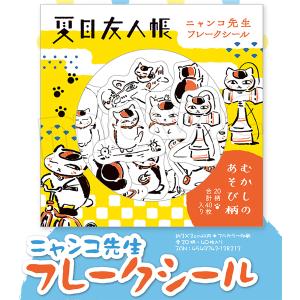 夏目友人帳 ニャンコ先生フレークシール