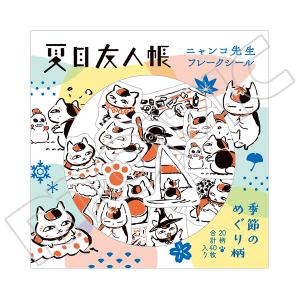 夏目友人帳 ニャンコ先生フレークシール 季節のめぐり柄