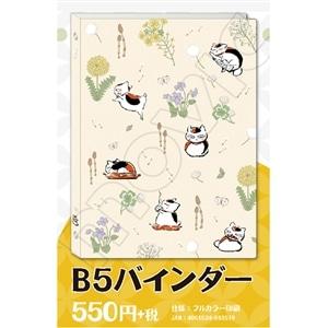 夏目友人帳 B5バインダー ニャンコ先生
