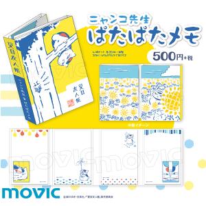 夏目友人帳 ニャンコ先生ぱたぱたメモ