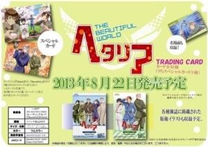ヘタリア THE BEAUTIFUL WORLD トレーディングカード Beautiful