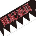 薄桜鬼SSL sweet school life 風紀委員の腕章
