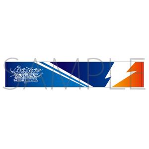 イナズマイレブンフェス2018+日本代表発表会 イナズマイレブン 公式マフラータオル