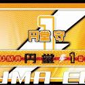 イナズマイレブン ミサンガA:円堂