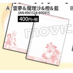 東方Project ルーズリーフ 霊夢&魔理沙&橙&藍