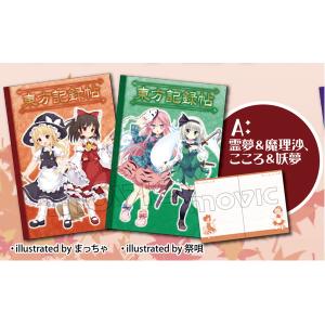 東方Project ミニノートセット 霊夢&魔理沙、こころ&妖夢