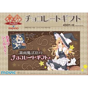 東方Project チョコレートギフト