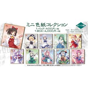 東方Project ミニ色紙コレクション