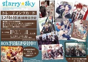 Starry☆Sky トレーディングカード