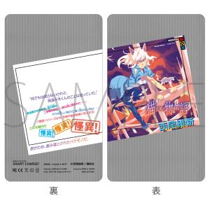 【受注生産】西尾維新大辞展 モバイルバッテリー 猫物語(白)