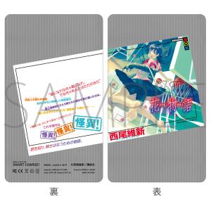 【受注生産】西尾維新大辞展 モバイルバッテリー 花物語