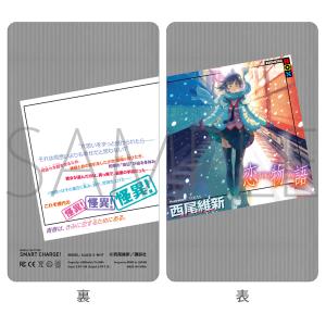 【受注生産】西尾維新大辞展 モバイルバッテリー 恋物語