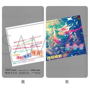 【受注生産】西尾維新大辞展 モバイルバッテリー 憑物語