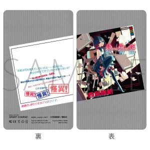 【受注生産】西尾維新大辞展 モバイルバッテリー 終物語