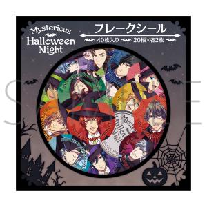 うたの☆プリンスさまっ♪ マジLOVEキングダム フレークシール Mysterious Halloween Night