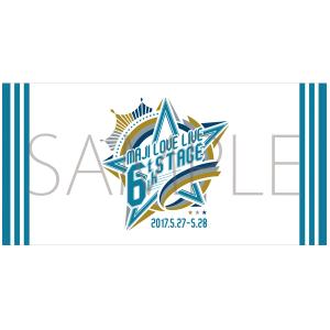 うたの☆プリンスさまっ♪ マジLOVELIVE 6th STAGE BIGタオル 【受注生産】
