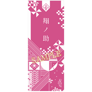 劇団シャイニング from うたの☆プリンスさまっ♪『天下無敵の忍び道』 てぬぐい「翔ノ助」