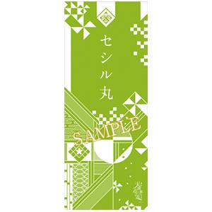 劇団シャイニング from うたの☆プリンスさまっ♪『天下無敵の忍び道』 てぬぐい「セシル丸」