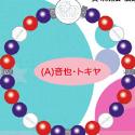 うたの☆プリンスさまっ♪ ビーズブレスレット/A 音也・トキヤ