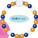 うたの☆プリンスさまっ♪ ビーズブレスレット/B 真斗・レン