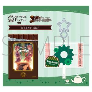 オトメイトパーティー2018 イベントセット Code:Realize 〜創世の姫君〜