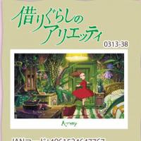 借りぐらしのアリエッティ ポストカード全作品シリーズ2013年版