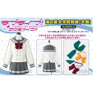 ラブライブ!サンシャイン!! 浦の星女学院制服(冬服) XL