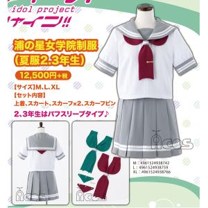 ラブライブ!サンシャイン!! 浦の星女学院制服(夏服2.3年生) XL