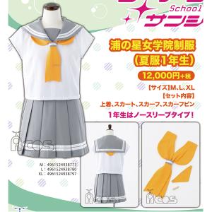 ラブライブ!サンシャイン!! 浦の星女学院制服(夏服1年生) XL