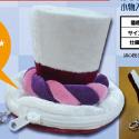 青の祓魔師 メフィストの帽子形コインケース