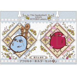 黒子のバスケ プロダクションI.G「ひよこのバスケ」 アクリルキーホルダーセット A:黒子&赤司