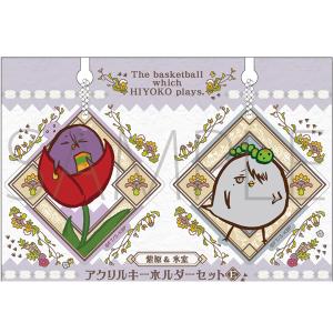 黒子のバスケ プロダクションI.G「ひよこのバスケ」 アクリルキーホルダーセット E:紫原&氷室