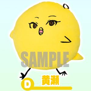 【再生産分】黒子のバスケ プロダクションI.G「ひよこのバスケ」 ボアクッション D:黄瀬