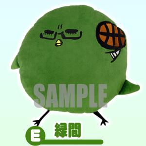 【再生産分】黒子のバスケ プロダクションI.G「ひよこのバスケ」 ボアクッション E:緑間