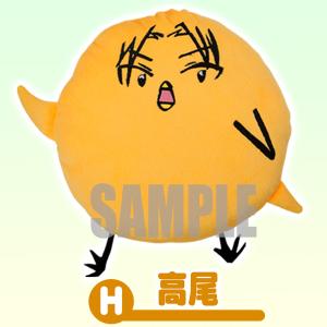 【再生産分】黒子のバスケ プロダクションI.G「ひよこのバスケ」 ボアクッション H:高尾