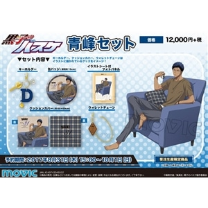 黒子のバスケ 青峰セット【受注生産限定】