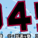 黒子のバスケ ワッペン/誠凛4番