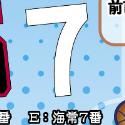 黒子のバスケ ワッペン/海常7番