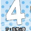 黒子のバスケ ワッペン/海常4番