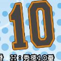 黒子のバスケ ワッペン/秀徳10番