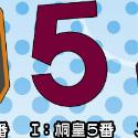 黒子のバスケ ワッペン/桐皇5番