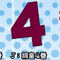 黒子のバスケ ワッペン/桐皇4番