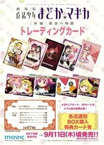 劇場版 魔法少女まどか☆マギカ トレーディングカード