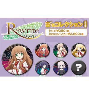 Rewrite 缶'sコレクション