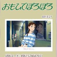 おもひでぽろぽろ ポストカード全作品シリーズ2013年版